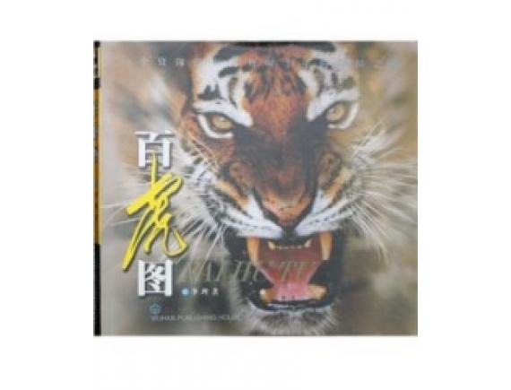 300 фото тигров
