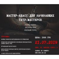 Обучение и мастер-классы по татуировке в студии Masterskin